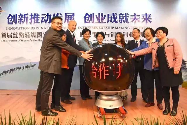 首届丝路沿线妇女手工与创新创业发展论坛在陕西举行