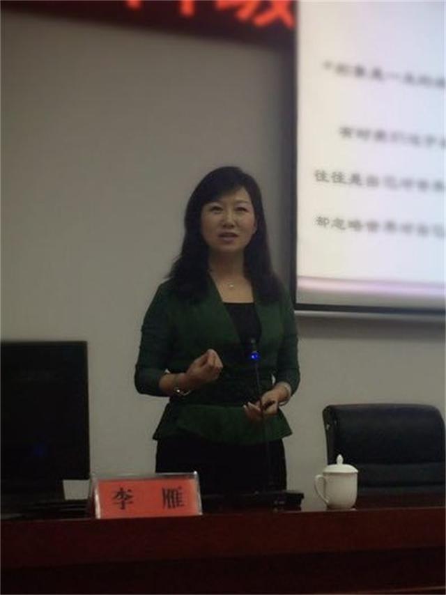 26日下午4:10—6:00省行政学院李雁副教授为大家讲授《女性形象